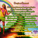 Oração a Oxumaré em 24 de Agosto
